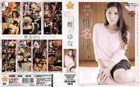 hznwnk1anig3 t [ATKD 204] THE BEST OF 椎名ゆな